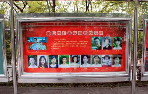 重庆市南开中学,重庆市南开中学校服图片