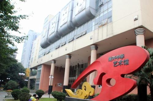 重庆南开中学高中是否收复读生图片