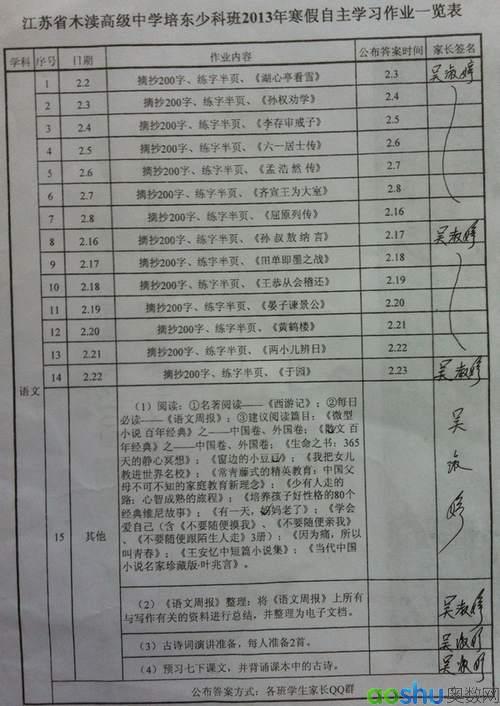 木渎培东班初一作业