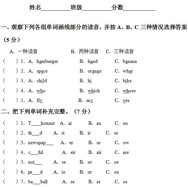大连小学毕业升学英语试题