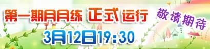 华杯赛第一期月月练正式运行