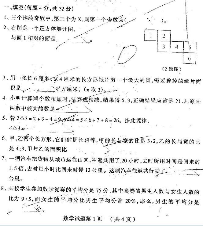 2009年历城二中小升初考试数学试题
