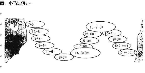 大连小学一年级数学上册期末测试题(一)