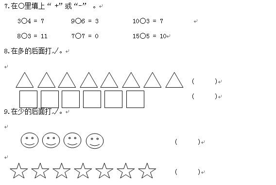 大连市小学一年级数学上册期末测试卷(五)