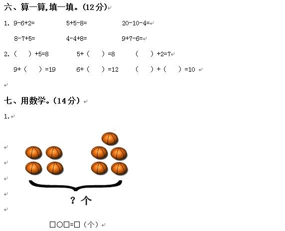 小学一苹果数学题我们有9个小学.我们比梨少3个.我们比苹果多5个.一级达标年级图片
