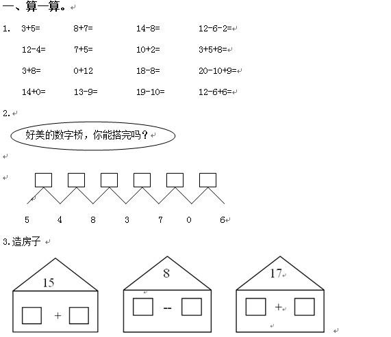 大连市小学一年级数学上册期末测试题(六)