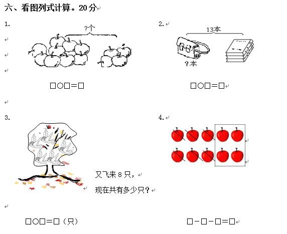 三环年级一小学试卷小学期末测上册(七)峰大连第数学图片