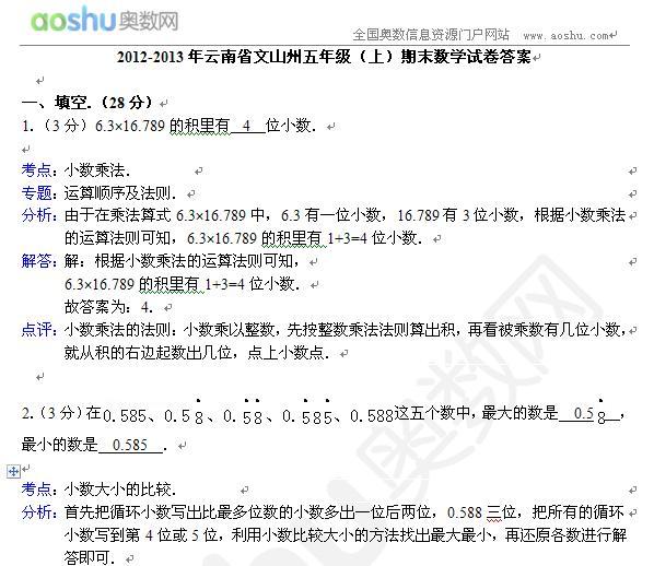 2012 2013年云南省文山州五年级 上 期末数学试卷答案
