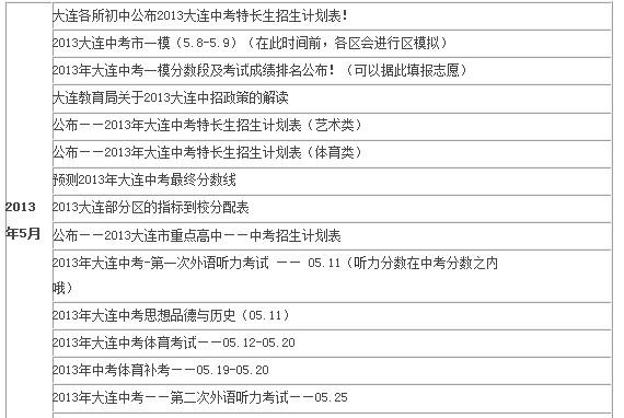 2013大连中考时间及具体安排 ―― 五月份