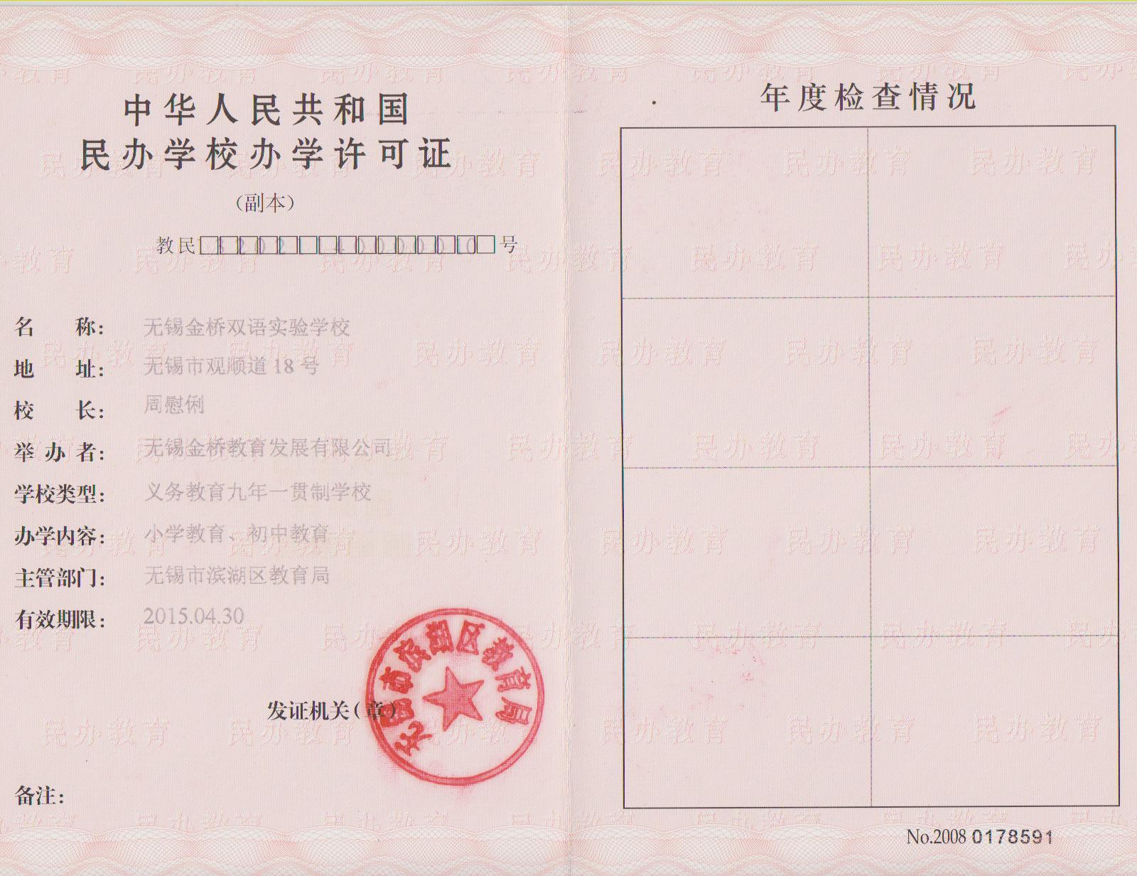 金桥双语实验学校九年一贯制办学许可证