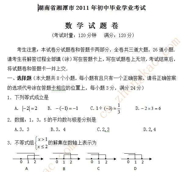 2011年湘潭市中考数学试卷及答案