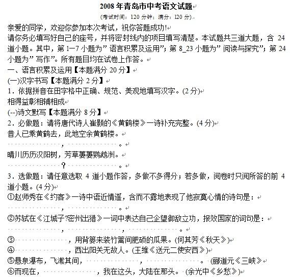 2008年青岛中考语文试题下载