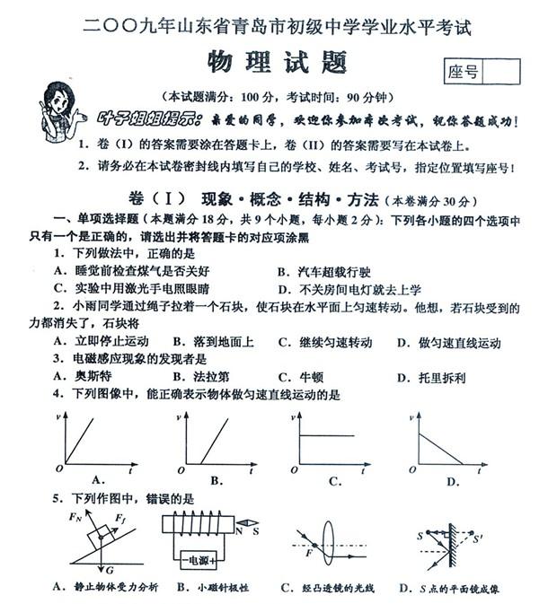 2009年青岛中考物理试题下载