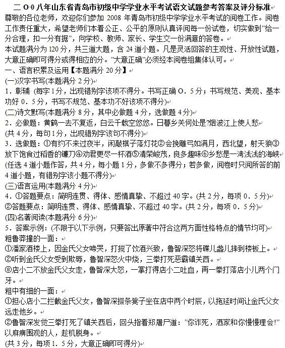 2008年青岛中考语文试题答案下载