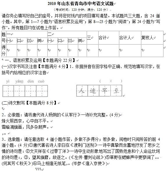 2010年青岛中考语文试题下载