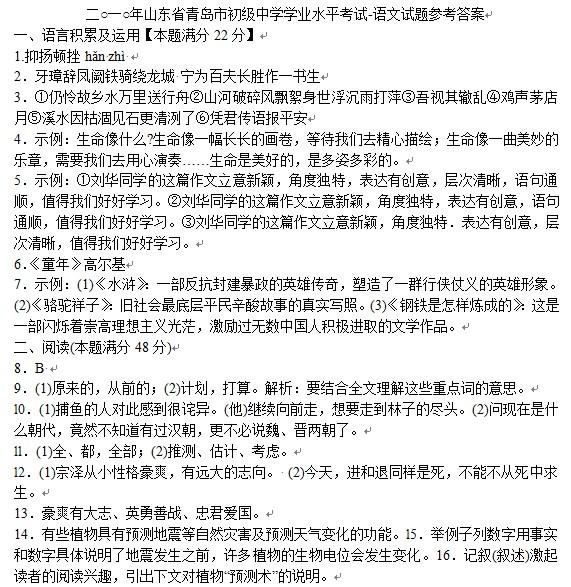 2010年青岛中考语文试题答案下载