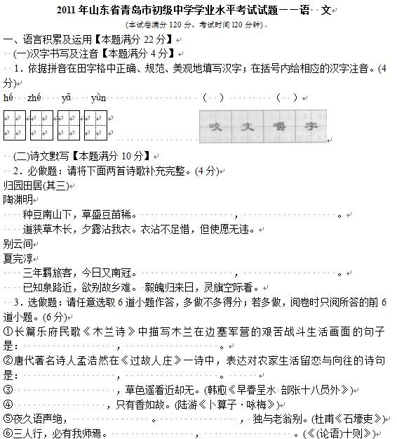 2011年青岛中考语文试题下载