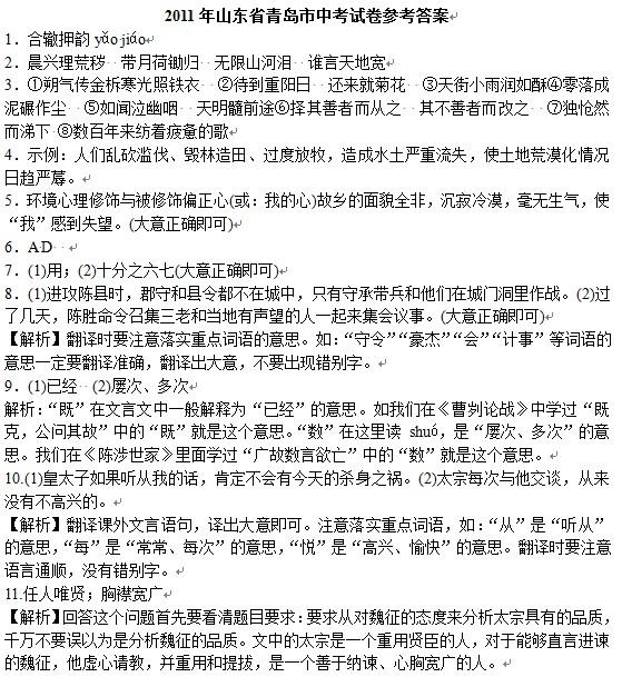2011年青岛中考语文试题答案下载