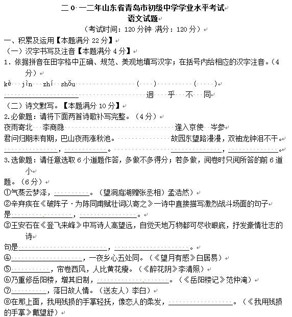 2012年青岛中考语文试题下载