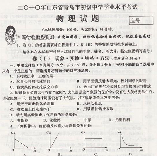 2010年青岛中考物理试题下载