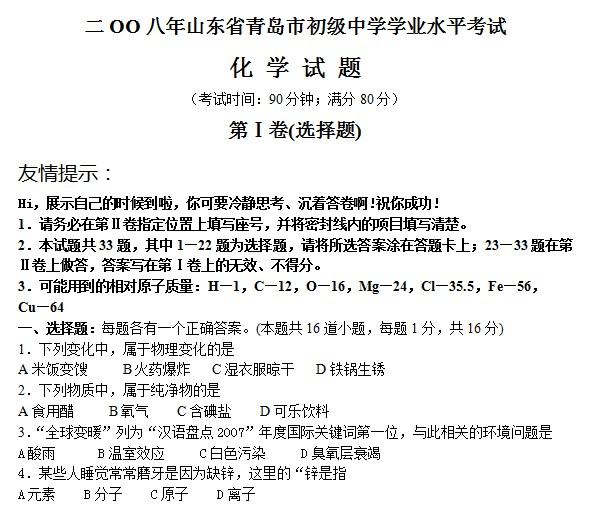 2008年青岛中考化学试题下载
