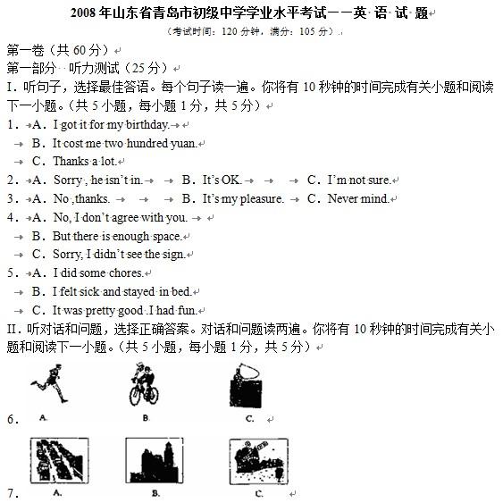 2008年青岛中考英语试题下载