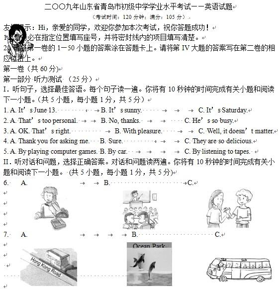 2009年青岛中考英语试题下载