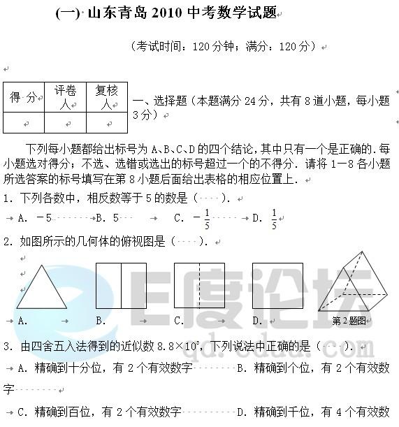 2010年青岛中考数学试题下载