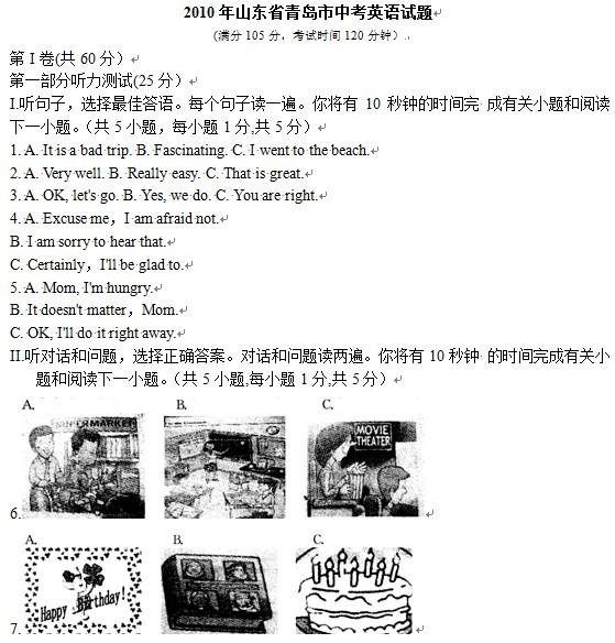2010年青岛中考英语试题下载