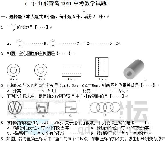 2011年青岛中考数学试题下载
