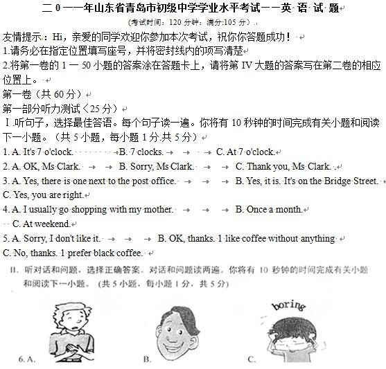 2011年青岛中考英语试题下载