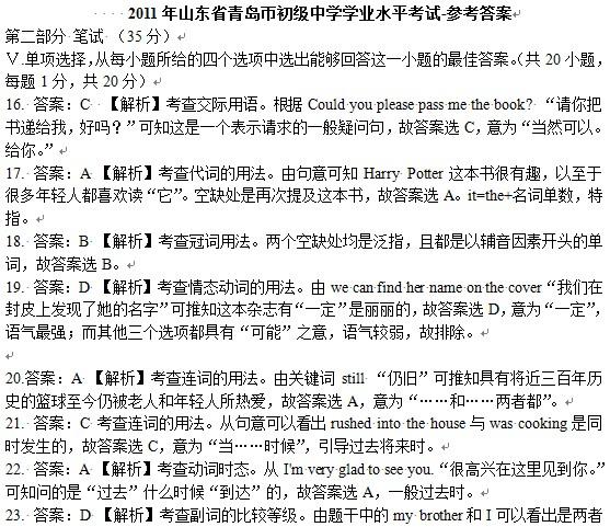 2011年青岛中考英语试题答案下载