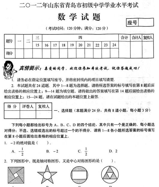 2012年青岛中考数学试题下载