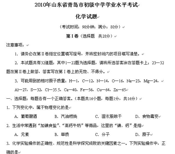 2010年青岛中考化学试题下载