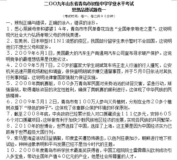2009青岛中考思想品德试题下载