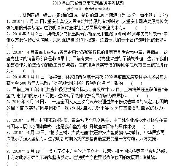 2010青岛中考思想品德试题下载