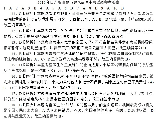 2010青岛中考思想品德试题答案下载