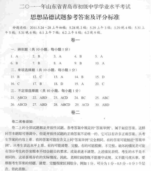 2011青岛中考思想品德试题答案下载
