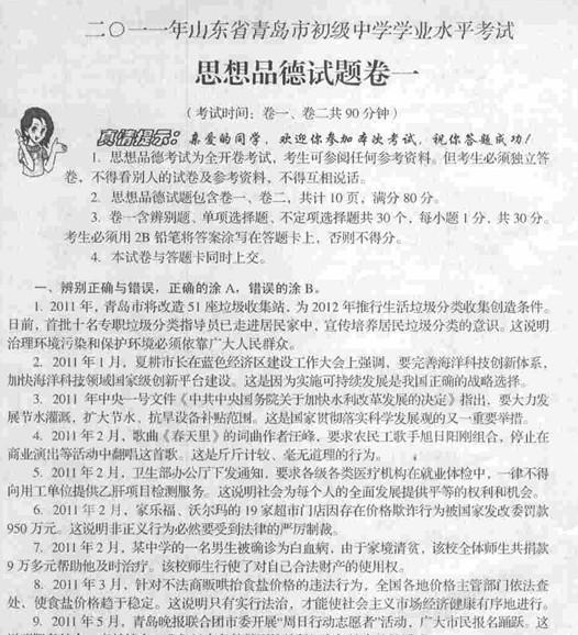 2011青岛中考思想品德试题下载