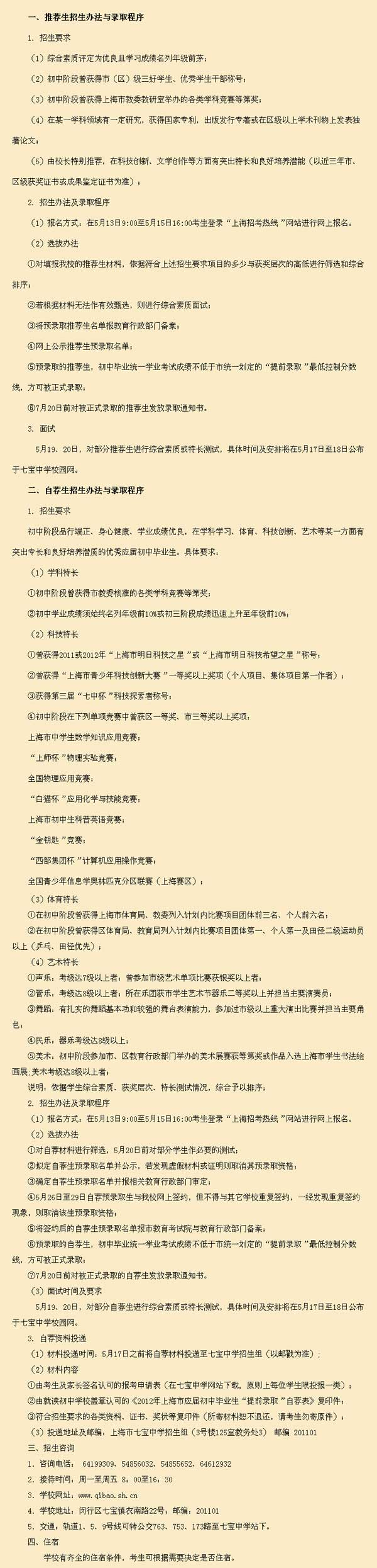 """2012年上海市七宝中学""""提前录取""""招生方案"""