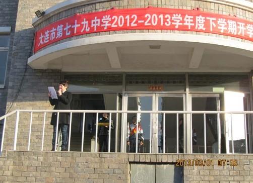 """贾璐副校长在开学典礼上号召全体学生""""书写青春梦想,坚定人生目标"""""""
