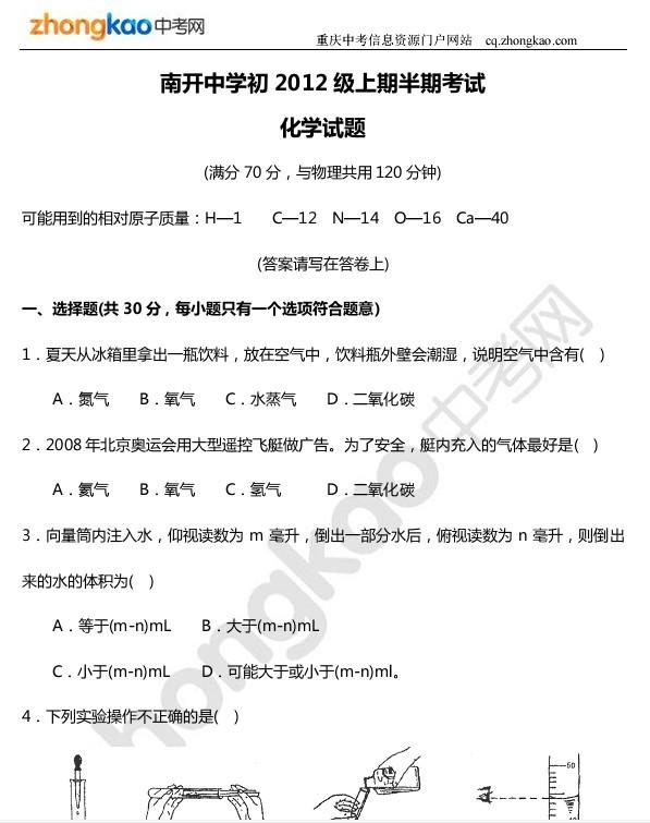 重庆南开中学初2012级(三上)半期考试化学试题