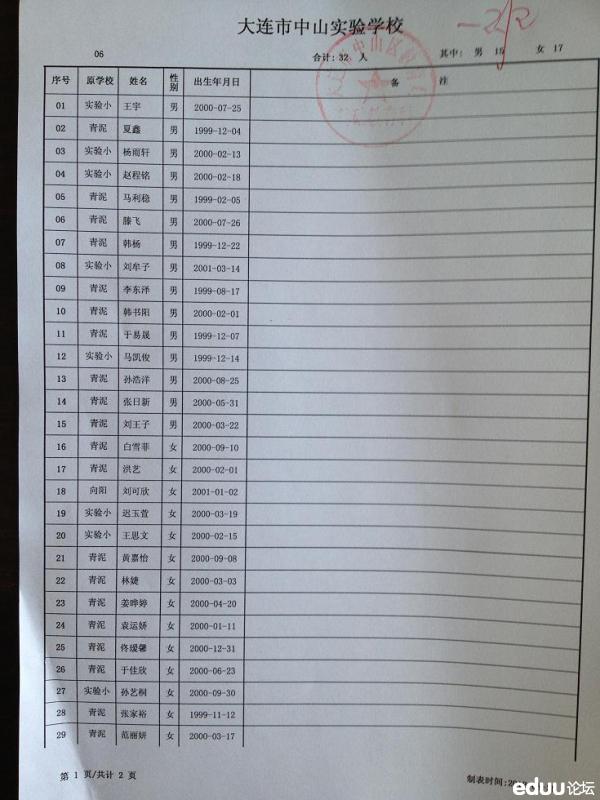 中山实验学校1年1班