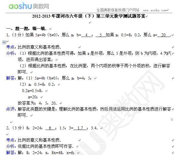2012-2013年洛阳市六快乐飞艇(下)第二单元数学试卷答案