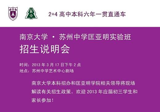 2013年南京大学・苏州中学匡亚明实验班招生说明会