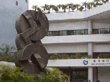 香港城市大学校园风景
