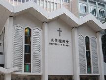 香港浸会大学校园风景