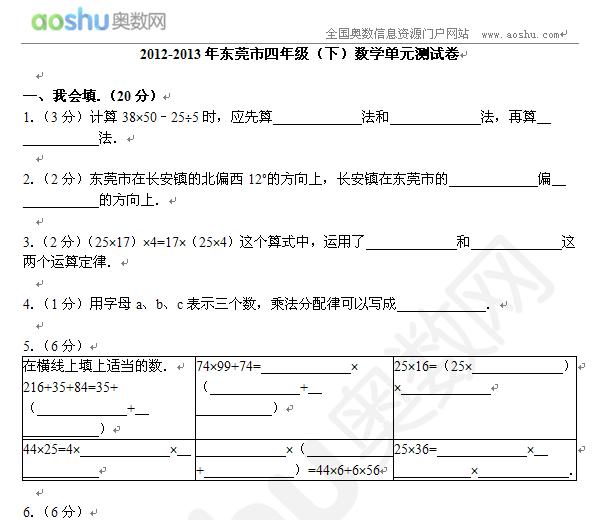四年级奥数测试_2012-2013年东莞市四年级(下)数学单元 测试 卷