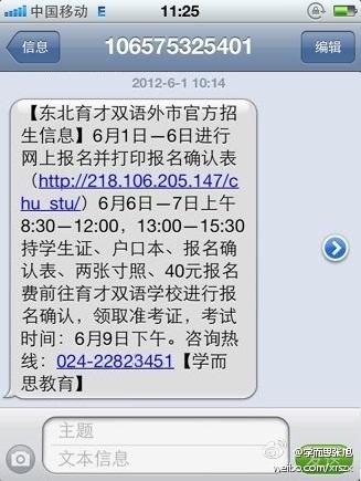 2013沈阳小升初短信通知报名系统火热报名中