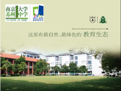 首届南京大学·苏州中学匡亚明实验班(2012级)大事记